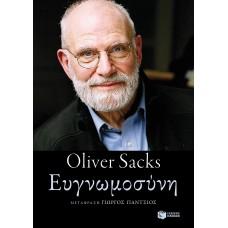 Ευγνωμοσύνη - Oliver Sacks