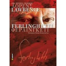 100 χρόνια ποίηση: Lawrence Ferlinghetti - Lawrence Ferlinghetti