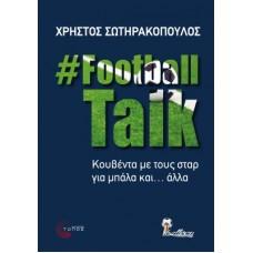 #FootballTalk: Κουβέντα με τους σταρ για μπάλα και… άλλα - Χρήστος Σωτηρακόπουλος