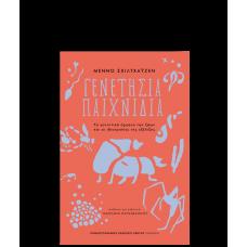 Γενετήσια παιχνίδια: Τα γεννητικά όργανα των ζώων και οι ιδιοτροπίες της εξέλιξης - Menno Schilthuizen / Μέννο Σχίλτχαϋζεν