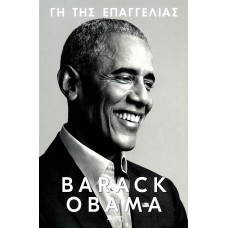 Γη της επαγγελίας - Barack Obama / Μπάρακ Ομπάμα
