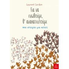 Για να ενωθούμε, θ' ανακατευτούμε: Μια ιστορία για κότες - Laurent Cardon