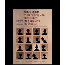 Γιατί οι άνθρωποι πιστεύουν σε παράξενα πράγματα; : Ψευδοεπιστήμη, προλήψεις και άλλες πλάνες του καιρού μας - Michael Shermer
