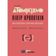 Για τον ατομικισμό: Μια επιστολή στον Μαχ Νετλάου - Pyotr Kropotkin / Πιότρ Κροπότκιν