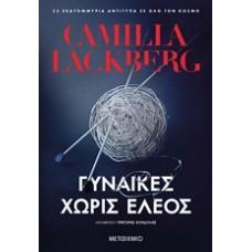 Γυναίκες  χωρίς έλεος - Camilla Lackberg / Καμίλια Λάκμπεργκ