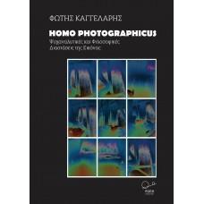 Homo Photographicus: Ψυχαναλυτικές και Φιλοσοφικές Διαστάσεις της Εικόνας - Φώτης Καγγελάρης