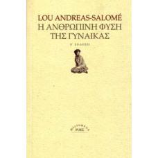 Η ανθρώπινη φύση της γυναίκας - Lou Andreas Salomé / Λου Αντρέας Σαλομέ *microMEGA