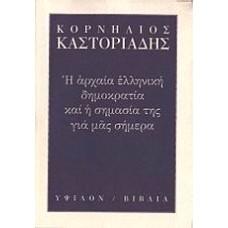 Η αρχαία Ελληνική δημοκρατία και η σημασία της για μας σήμερα - Κορνήλιος Καστοριάδης