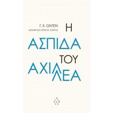 Η ασπίδα του Αχιλλέα - W.H. Auden / Γ.Χ. Ώντεν