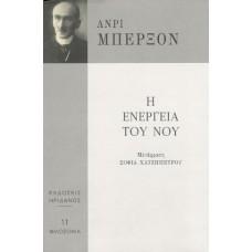 Η ενέργεια του νου - Henri Bergson / Ανρί Μπερξόν