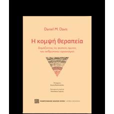 Η κομψή θεραπεία - Daniel M. Davis
