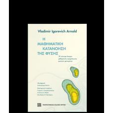 Η μαθηματική κατανόηση της φύσης: 39 σύντομα δοκίμια μαθηματικής πραγμάτευσης φυσικών φαινομένων - Vladimir Igorevich Arnold