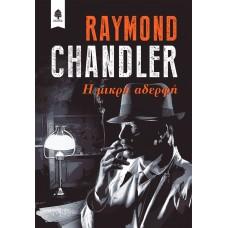 Η μικρή αδερφή - Raymond Chandler / Ρέημοντ Τσάντλερ