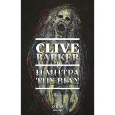 Η μήτρα της βίας - Clive Barker / Κλάιβ Μπέικερ