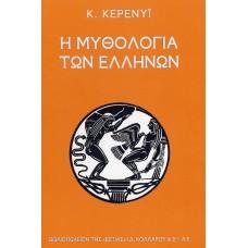 Η μυθολογία των Ελλήνων - Carl Kerenyi / Καρλ Κερένυϊ