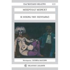 Η όπερα της πεντάρας - Bertolt Brecht / Μπέρτολτ Μπρεχτ