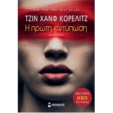 Η πρώτη εντύπωση - Jean Hanff Korelitz / Τζιν Χανφ Κόρελιτς