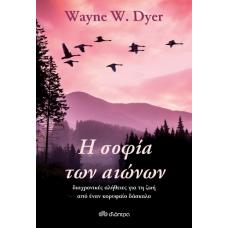 Η σοφία των αιώνων: διαχρονικές αλήθειες για τη ζωή από έναν κορυφαίο δάσκαλο - Wayne W. Dyer