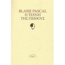 Η τέχνη της πειθούς - Blaise Pascal / Πασκάλ *microMEGA