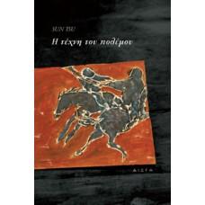 Η τέχνη του πολέμου -  Sun Tzu / Σουν Τσου