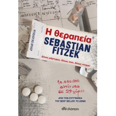 Η θεραπεία - Sebastian Fitzek / Σεμπάστιαν Φίτζεκ