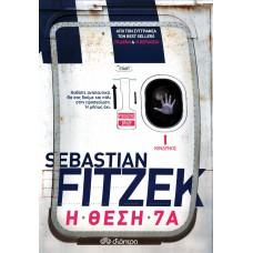 Η θέση 7Α - Sebastian Fitzek / Σεμπάστιαν Φίτζεκ