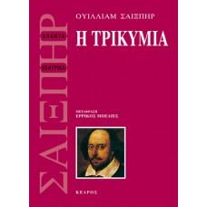 Η τρικυμία - William Shakespeare / Ουίλλιαμ Σαίξπηρ