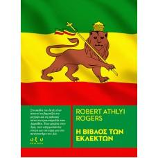 Η βίβλος των εκλεκτών - Robert Athlyi Rogers