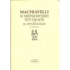 Η χειραγώγηση του όχλου - N. Machiavelli / Νικκολό Μακιαβέλλι *microMEGA
