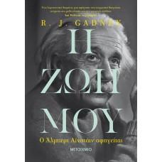 Η ζωή μου: Ο Άλμπερτ Αϊνστάιν αφηγείται - R.J. Gadney