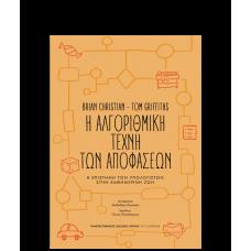 Η αλγοριθμική τέχνη των αποφάσεων: Η επιστήμη των υπολογιστών στην καθημερινή ζωή - Brian Christian, Tom Griffiths