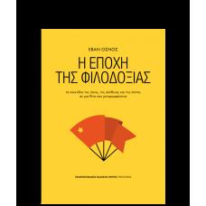 Η εποχή της φιλοδοξίας: Τα παιχνίδια της τύχης, της αλήθειας και της πίστης σε μια Κίνα που μεταμορφώνεται - Evan Osnos / Έβαν Όσνος