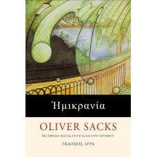 Ημικρανία - Oliver Sacks