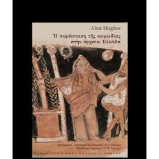 Η παράσταση της κωμωδίας στην αρχαία Ελλάδα - Alan Hughes