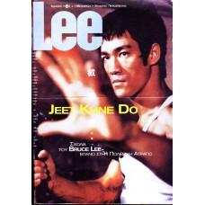 Jeet Kune Do: Σχόλια του Bruce Lee επάνω στην πολεμική ατραπό - Bruce Lee / Μπρους Λη