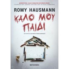 Καλό μου παιδί - Romy Hausmann