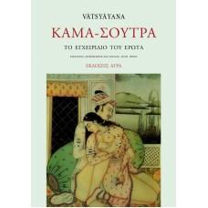 Κάμα-Σούτρα (δεμένο) - Vâtsyâyana / Βατσυαγιάνα