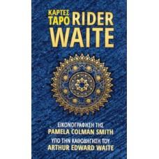 Κάρτες Ταρό & Εγχειριδιο οδηγιων (Νεα εκδοση) - Arthur E. Waite Rider / Α. Ε. Γουέιτ