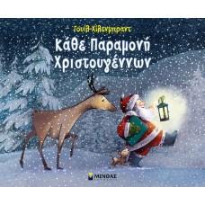 Κάθε Παραμονή Χριστουγέννων - Will Hillenbrand / Γουίλ Χίλενμπραντ