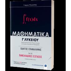 ΜΑΘΗΜΑΤΙΚA Γ΄ Λυκείου: Οδηγός Επανάληψης - Γιώργος Μιχαηλίδης