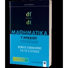ΜΑΘΗΜΑΤΙΚA Γ΄ Λυκείου: Θέματα Επανάληψης για τις Εξετάσεις - Γιάννης Μπαϊλάκης