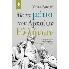 Με τα μάτια των αρχαίων Ελλήνων: Η αρχαία σοφία στην υπηρεσία των σύγχρονων καιρών - Mauro Bonazzi
