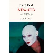 Μεφίστο - Klaus Mann