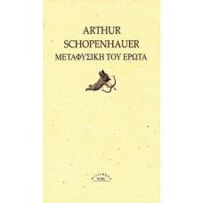 Μεταφυσική του έρωτα - Arthur Schopenhauer / Άρτουρ Σοπενχάουερ *microMEGA