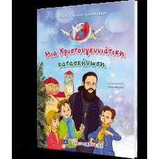Μια Χριστουγεννιάτικη κατασκήνωση - Πρωτ. Γεώργιος Χριστοδούλου