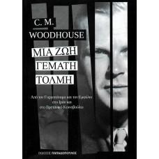 Μια ζωή γεμάτη τόλμη - Christopher Woodhouse