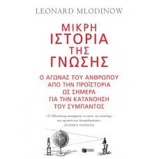 Μικρή ιστορία της γνώσης - Leonard Mlodinow