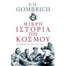 Μικρή ιστορία του κόσμου - E. H. Gombrich