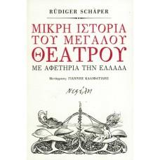 Μικρή ιστορία του μεγάλου θεάτρου - Rüdiger Schaper