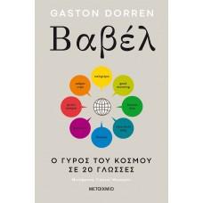Βαβέλ: Ο γύρος του κόσμου σε 20 γλώσσες - Dorren Gaston